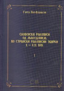 словенски ракописи во Македонија